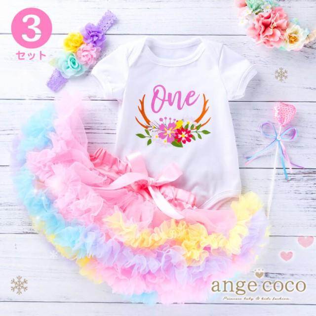 3点セット バースデイ ロンパース ベビー ドレス フォーマル 結婚式 衣装 子供 プリンセス 赤ちゃん ワンピース オールインワン スカート