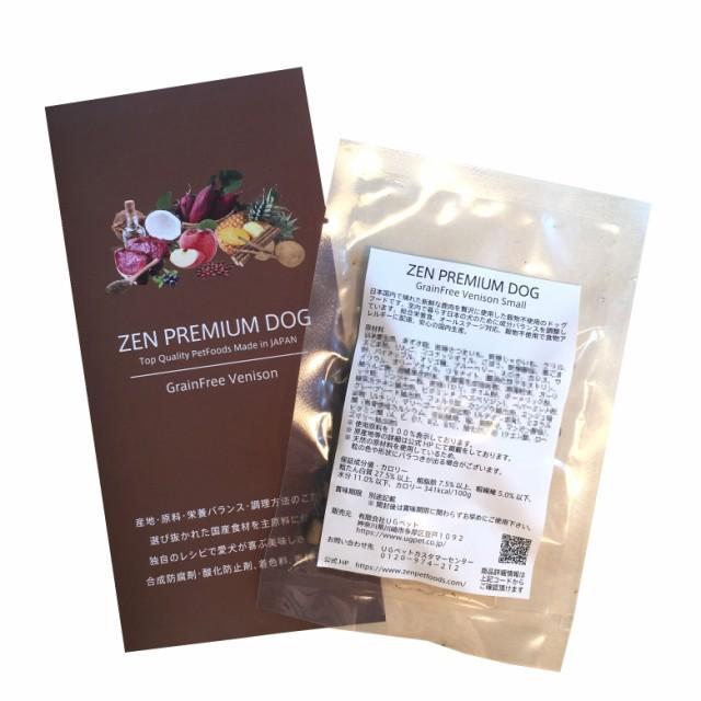 国産 ドッグフード ZEN プレミアムドッグ グレインフリー ベニソン(鹿肉) 30g 穀物不使用 日本製 小粒 犬の餌