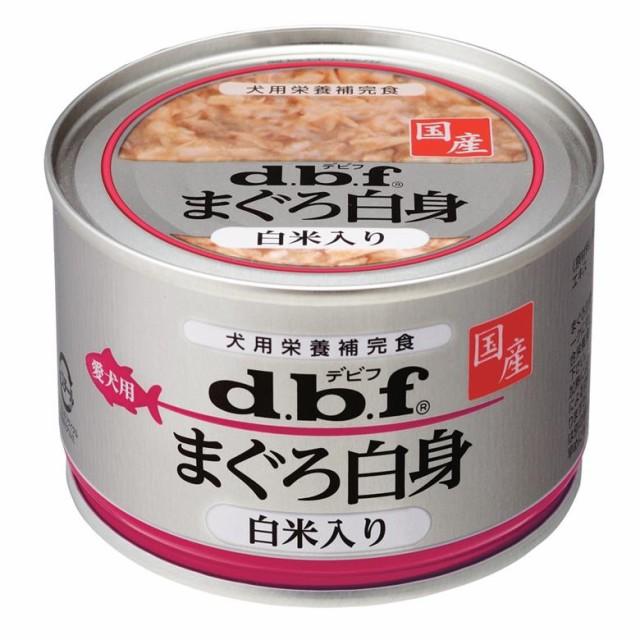 デビフ(d.b.f) 愛犬用 まぐろ白身 白米入り 150g×24缶 33110