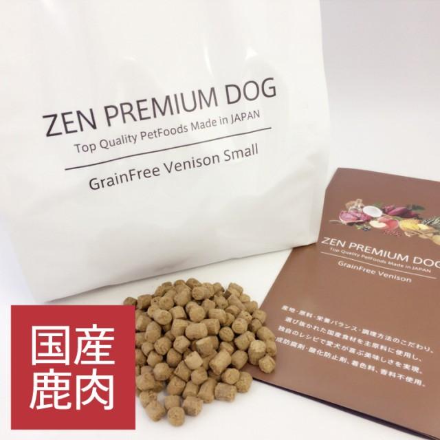 国産 ドッグフード ZEN プレミアムドッグ グレインフリー ベニソン(鹿肉) 700g 穀物不使用 日本製 小粒 犬の餌 00022