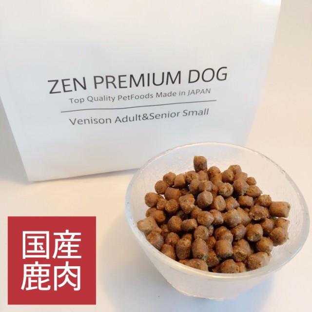 国産 ドッグフード ZEN プレミアムドッグ ベニソン(鹿肉) アダルト シニア 700g グルテンフリー 日本製 小粒 犬の餌 00190
