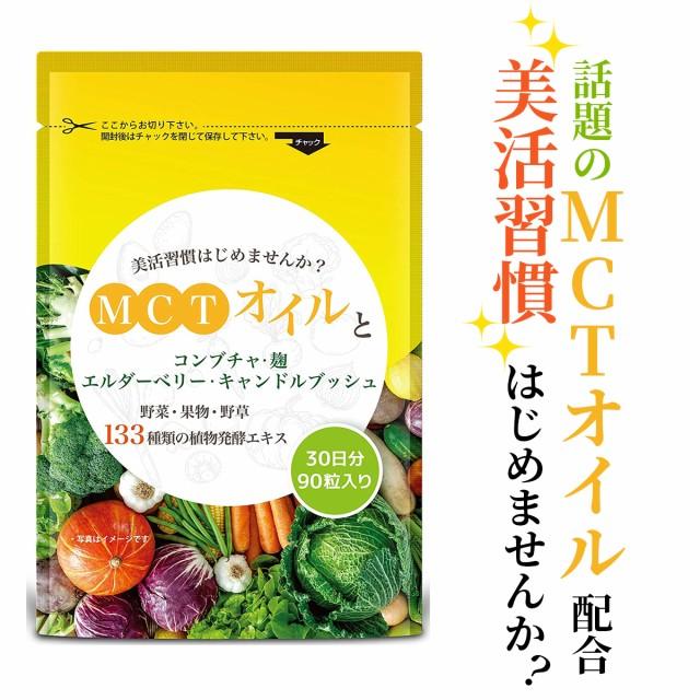 送料無料 MCTオイル サプリ 麹 ダイエット サプリ コンブチャ イヌリン カルニチン サプリメント 133種類の植物酵素 30日