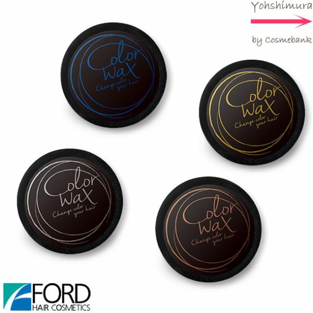 【送料無料!一部地域対象外】フォード カラーワックス 50g x 5点セット【ライトブラウン|ゴールド|シルバー|ブルー】よりご選択