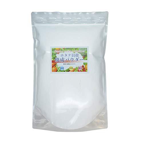 青森産 ホタテ貝殻焼成パウダー 1kg (1000g) 野菜・果物洗い お掃除用 ホタテ ほたて 帆立 パウダー 粉