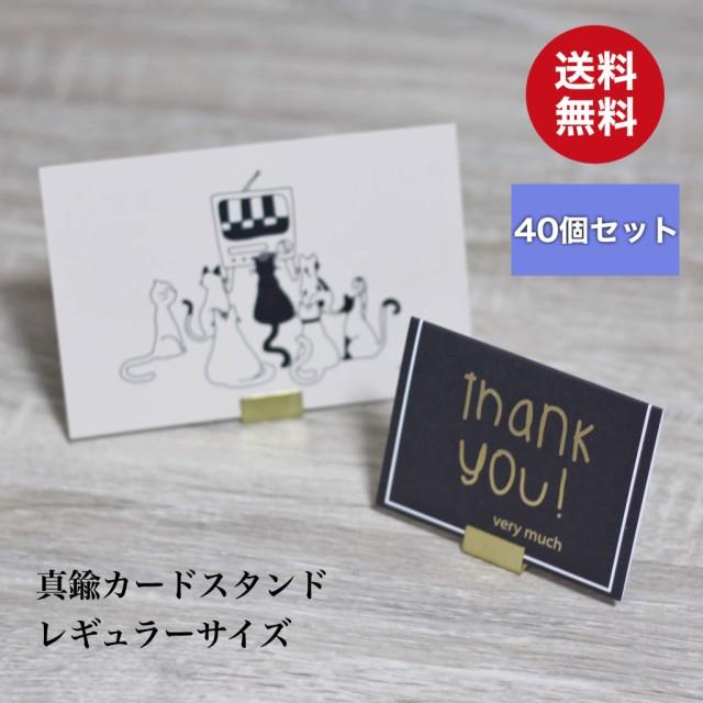 日本製 アンティーク調 真鍮カードスタンド レギュラーサイズ 40個セット ブラス カードスタンド プライス カード スタンド 値札 名刺