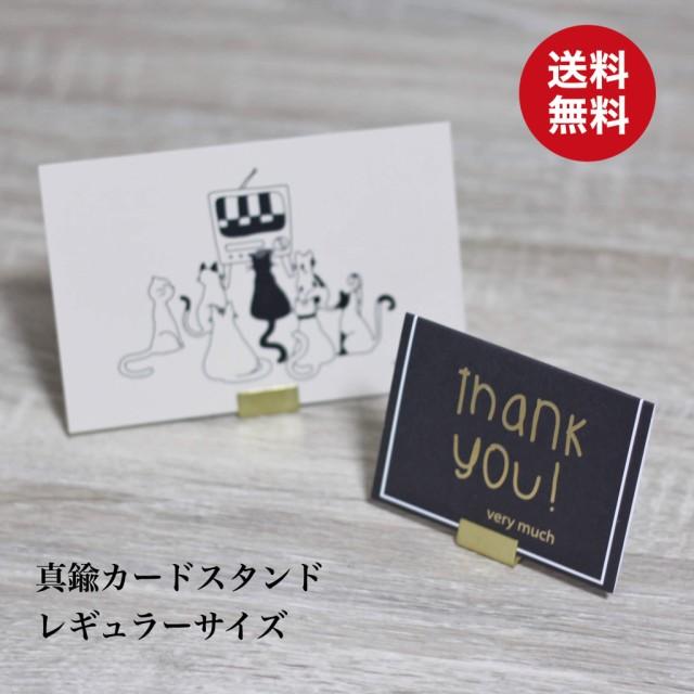 日本製 アンティーク調 真鍮カードスタンド レギュラーサイズ ブラス カードスタンド プライス カード スタンド 値札 名刺 立て