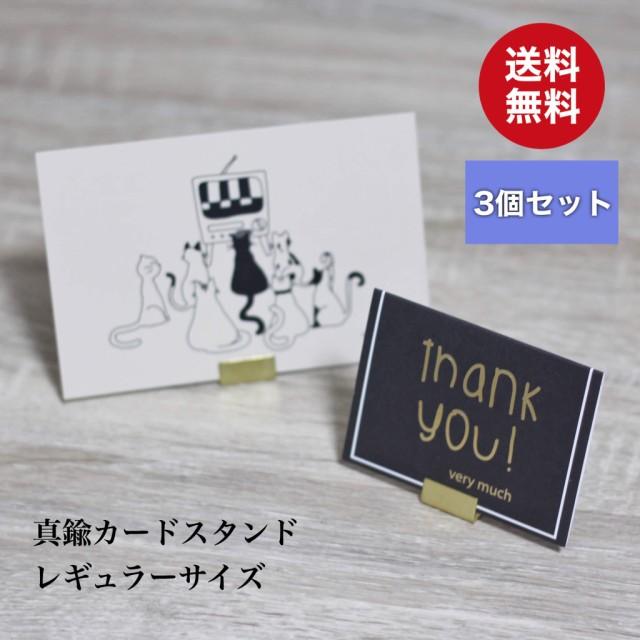 日本製 アンティーク調 真鍮カードスタンド レギュラーサイズ 3個セット ブラス カードスタンド プライス カード スタンド 値札 名刺 立