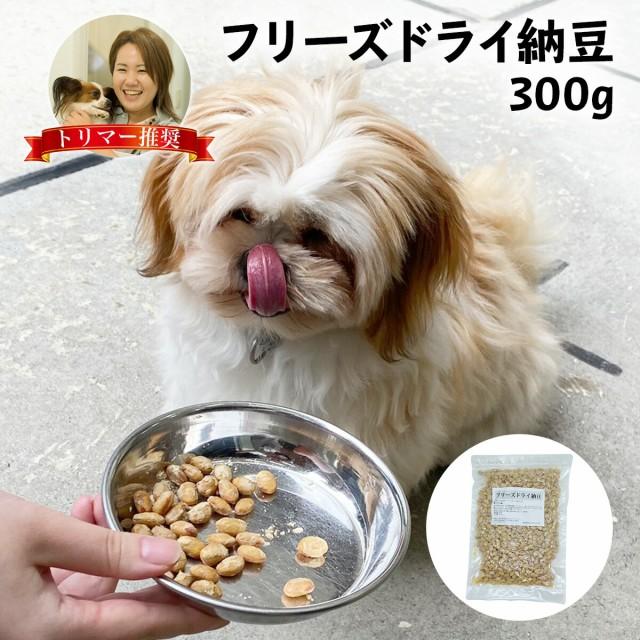 国産大豆使用 フリーズドライ納豆 犬 300g 日本製 ドッグフード 無添加 乾燥納豆 ふりかけにも 犬用おやつ