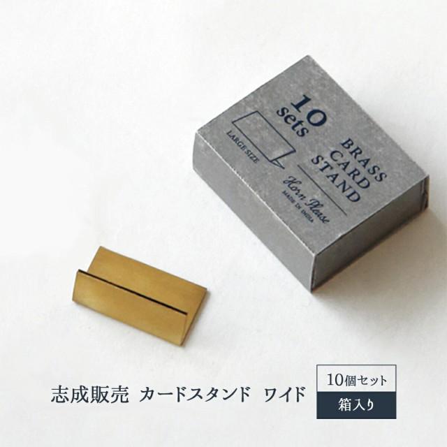 【志成販売カードスタンドワイド 10個セット 箱入り】BRASS ブラス 真鍮 アンティーク風 プライススタンド ゴールド