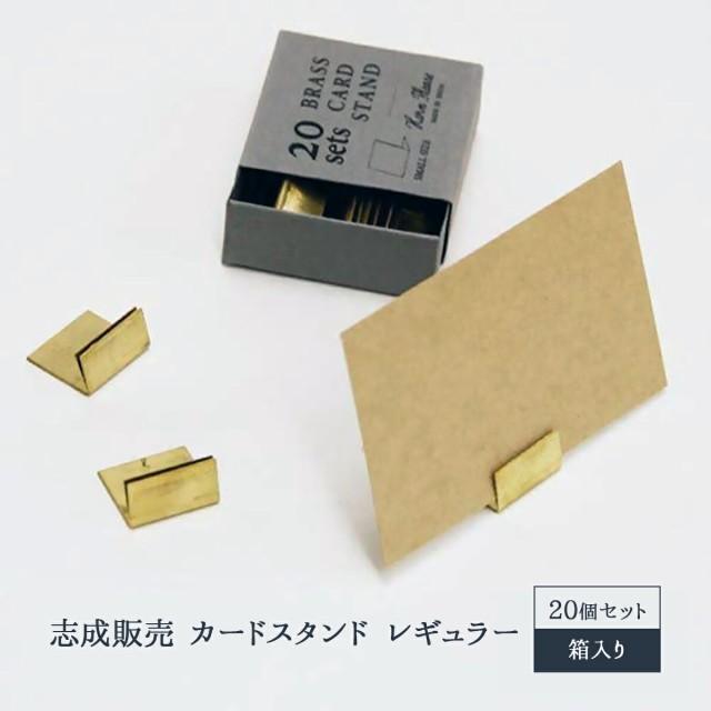 【志成販売 カードスタンドレギュラー 20個セット 箱入り】BRASS ブラス カードスタンド 真鍮 アンティーク風 プライススタンド ゴール