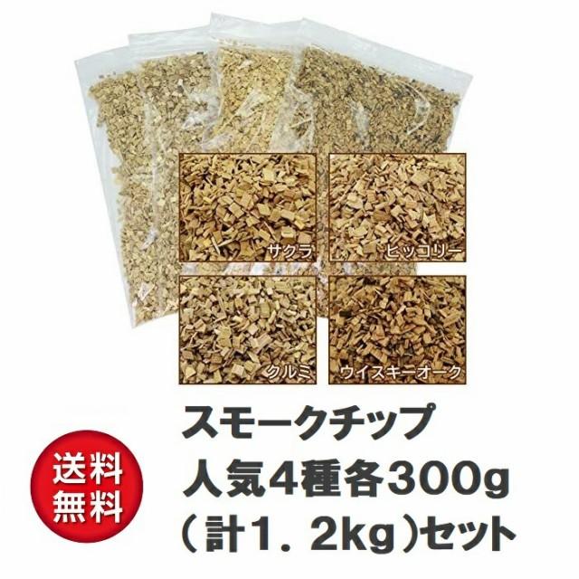 スモークチップ 300g4種セット (合計1.2kg) サクラ クルミ ヒッコリー ウイスキーオーク 燻製 チップ くんせい さくら