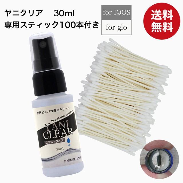 加熱式タバコ 専用 クリーナー ヤニクリア 30ml 専用スティック100本付き アイコス iqos グロー glo に使える クリーニング 加熱式たばこ