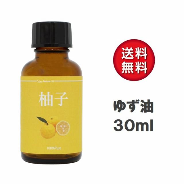 天然100% 柚子 オイル 30ml アロマオイル ゆず 精油 ゆず油