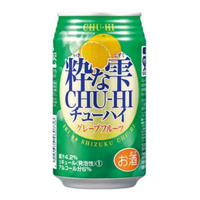 【送料無料】 宝酒造 粋な雫チューハイ グレープフルーツ 350ml 1ケース24本×2ケース