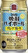 【送料無料】 宝酒造 タカラ焼酎ハイボール グレープフルーツ 350ml 1ケース24本×2ケース