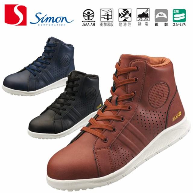 シモン 安全靴 NS422 | 安全 スニーカー シューズ 靴 現場 作業靴 作業用 作業 先芯 ファスナーつま先保護 メンズ ワークブーツ ワークシ