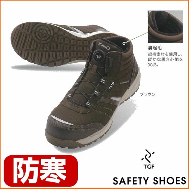 【 ダイヤル式 】 ジャパーナ 防寒 裏起毛 安全靴 イグニオ IGS1258TGF | 冬 保温 暖かい 防風 雪 スタッドレス 安全 ブーツ シューズ 靴