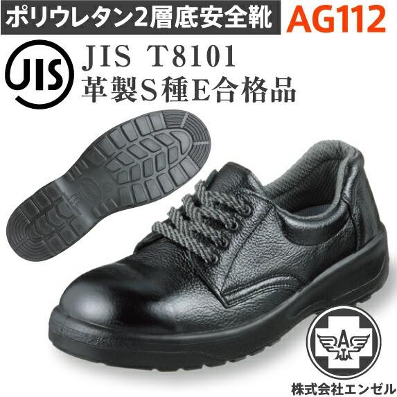 エンゼル 安全靴 ポリウレタン2層(短靴)AG112 | 安全 シューズ 溶接 靴 現場 作業靴 作業用 作業 耐熱 マジックテープ ベルクロ 革靴