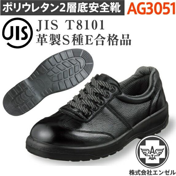 エンゼル 安全靴 ポリウレタン2層(紐)AG3051 | 安全 シューズ 靴 現場 作業靴 作業用 作業 耐熱 革靴 革 本革 鉄芯 高所 メンズ ワーク