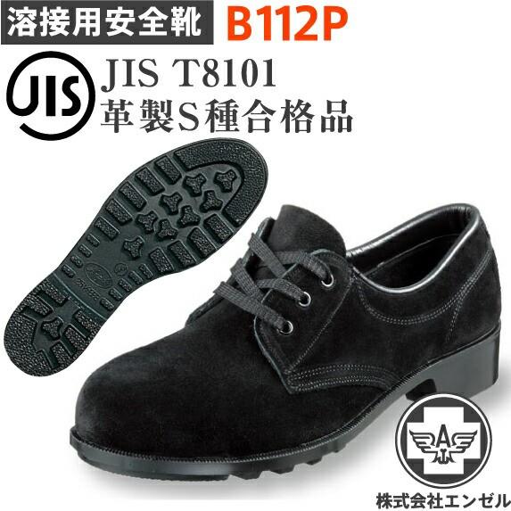 エンゼル 溶接用 安全靴 B112P 短靴 | 安全 シューズ ベロア 溶接 靴 現場 作業靴 作業用 作業 耐熱 革靴 革 本革 鉄芯 高所 メンズ ワー