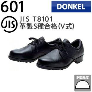 ドンケル 安全靴 一般作業用 601 短靴 | 安全 シューズ 靴 現場 作業靴 作業用 作業 革靴 革 本革 鉄芯 メンズ ワークブーツ ワークシュ