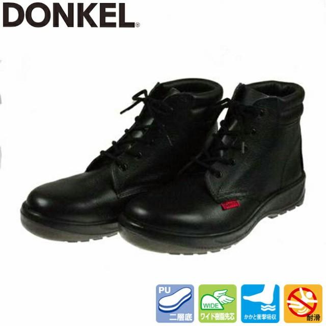ドンケル 安全靴 ダイナスティPU2 D-7003 編上靴 | 安全 ブーツ ハイカット 編み上げ シューズ 靴 現場 作業靴 作業用 作業 革靴 革 本革
