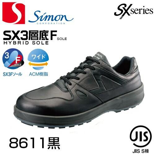 シモン 安全靴 トリセオ 8611 黒 ひもタイプ | 安全 ブーツ シューズ 靴 現場 作業靴 作業用 作業 半長靴 革靴 革 本革 黒 長靴 マジック