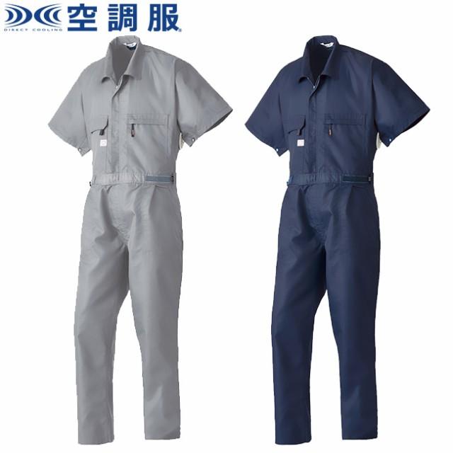 空調服TM 半袖 つなぎ服 1-9821 ポリエステル 綿 混合 | ファン 涼しい 夏 夏用 空調 空調服 熱中症 つなぎ 上下 メンズ カジュアル 男