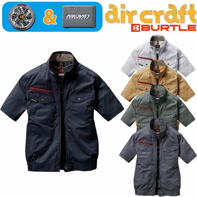 【ファン バッテリー付き】バートル BURTLE 空調服 【AC7146】 エアークラフト 半袖 ブルゾン | ファン セット フルセット 2020 新作 新