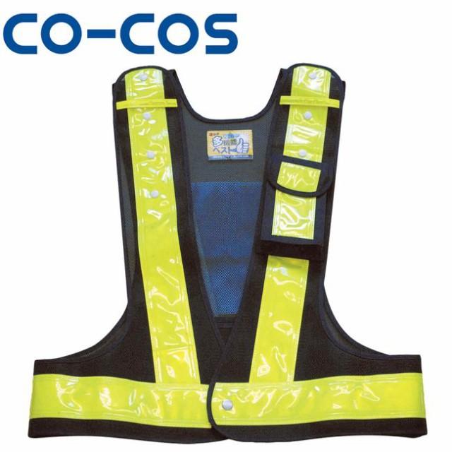 コーコス 3001000 多機能安全ベスト | 作業着 作業服 運輸 建築 販売 現場 オフィス ユニフォーム メンズ レディース