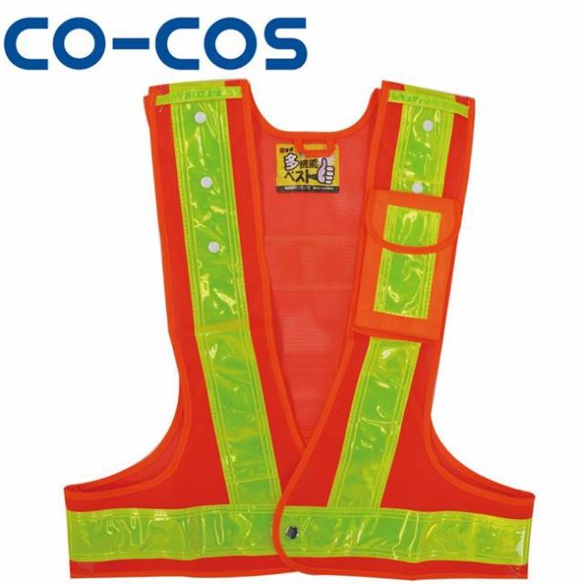 コーコス 3002021 多機能安全ベスト | 作業着 作業服 運輸 建築 販売 現場 オフィス ユニフォーム メンズ レディース
