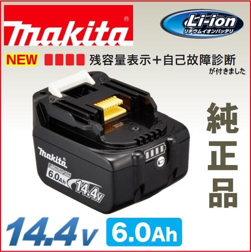 マキタ BL1460B リチウムイオン 充電バッテリー 14.4V 6.0Ah | 純正 6ah makita バッテリー 互換バッテリー リチウムイオンバッテリー