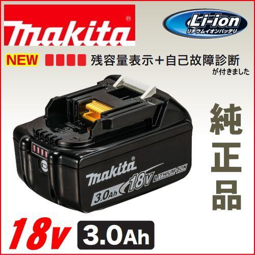 マキタ BL1830B リチウムイオン充電バッテリー 18V 3.0Ah | 純正 3ah makita バッテリー 互換バッテリー リチウムイオンバッテリー 電池