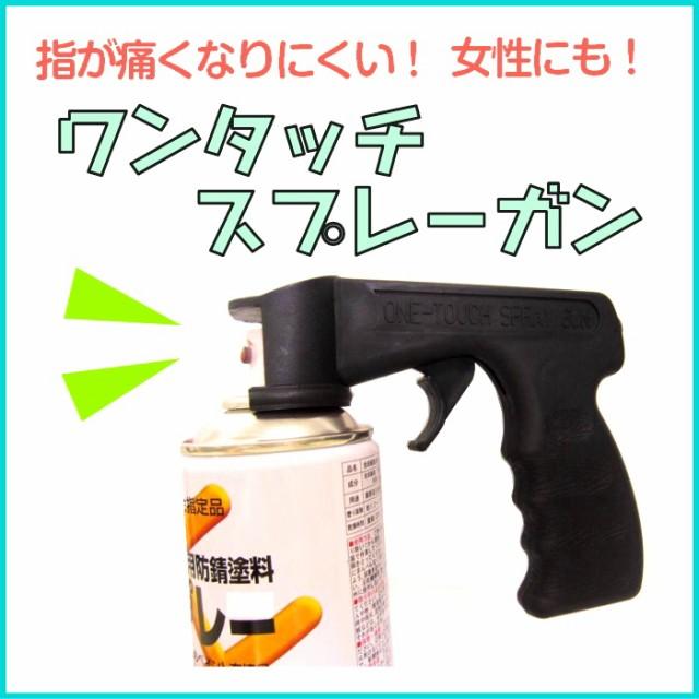 【スプレー缶用便利用品】ワンタッチスプレーガン