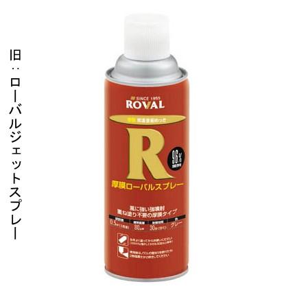 厚膜ローバルスプレー ( 420ml )   ローバルスプレー塗料 メッキカバー スプレー メッキスプレー さび止めスプレー 錆止めスプレー サ