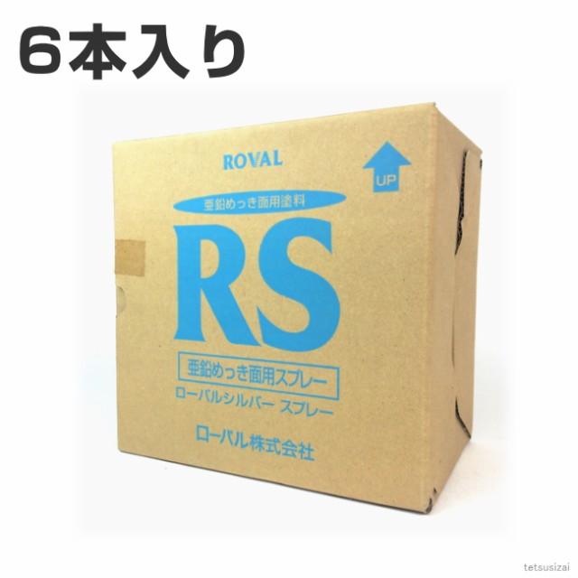 ローバルシルバースプレー ( 420ml )×1箱 ( 6本入り ) | ローバルスプレー塗料 メッキカバー スプレー メッキスプレー さび止めスプ