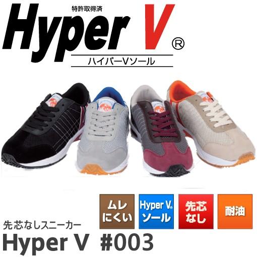 日進ゴム ハイパーV HyperV #003 | 先芯なし スニーカー 滑らない 世界一滑りにくい靴 ハイパv ソール メンズ レディース シューズ 靴