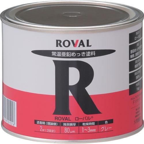 ローバル ( 1kg 缶 ) | ローバルスプレー塗料 メッキカバー スプレー メッキスプレー さび止めスプレー 錆止めスプレー サビ止めスプレ