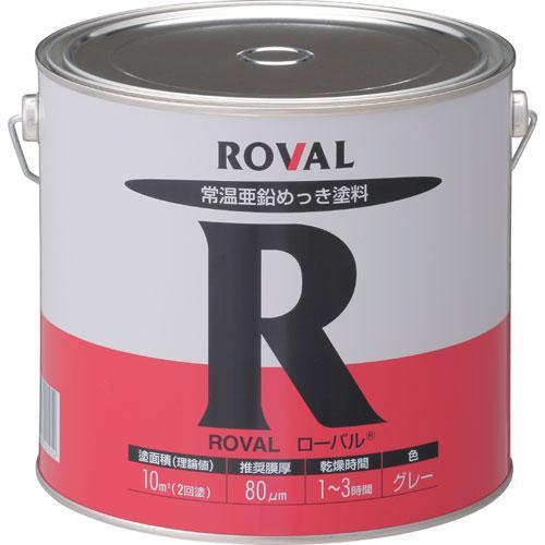 ローバル ( 5kg 缶 ) | ローバルスプレー塗料 メッキカバー スプレー メッキスプレー さび止めスプレー 錆止めスプレー サビ止めスプレ