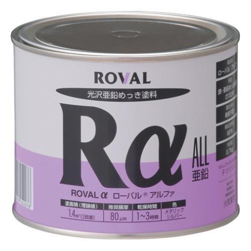 ローバルアルファ ( 0.7kg 缶 ) | ローバルスプレー塗料 メッキカバー スプレー メッキスプレー さび止めスプレー 錆止めスプレー サビ