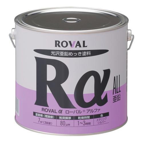 ローバルアルファ ( 3.5kg 缶 ) | ローバルスプレー塗料 メッキカバー スプレー メッキスプレー さび止めスプレー 錆止めスプレー サビ