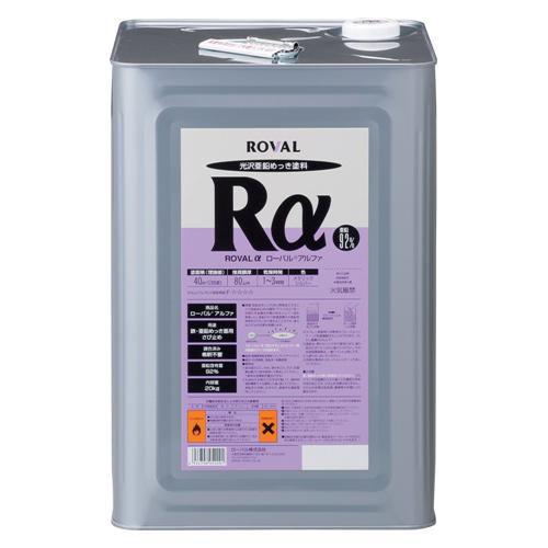 ローバルアルファ ( 20kg 缶 ) | ローバルスプレー塗料 メッキカバー スプレー メッキスプレー さび止めスプレー 錆止めスプレー サビ