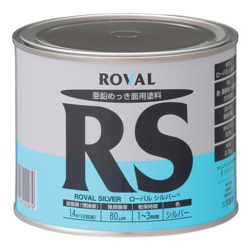 ローバルシルバー ( 0.7kg 缶 ) | ローバルスプレー塗料 メッキカバー スプレー メッキスプレー さび止めスプレー 錆止めスプレー サビ