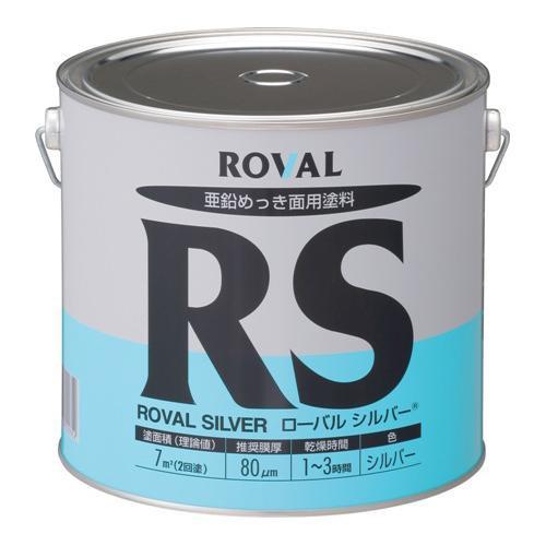 ローバルシルバー ( 3.5kg 缶 )   ローバルスプレー塗料 メッキカバー スプレー メッキスプレー さび止めスプレー 錆止めスプレー サビ