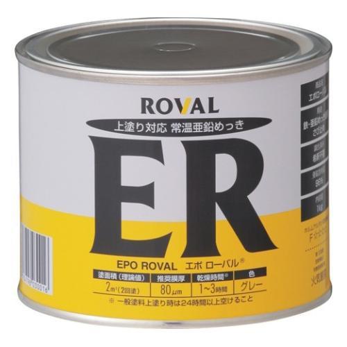 エポローバル ( 1kg 缶 ) | ローバルスプレー塗料 メッキカバー スプレー メッキスプレー さび止めスプレー 錆止めスプレー サビ止めス