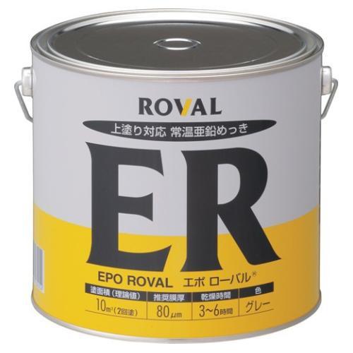 エポローバル ( 5kg 缶 ) | ローバルスプレー塗料 メッキカバー スプレー メッキスプレー さび止めスプレー 錆止めスプレー サビ止めス