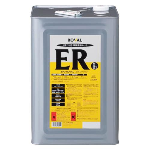 エポローバル ( 25kg 缶 ) | ローバルスプレー塗料 メッキカバー スプレー メッキスプレー さび止めスプレー 錆止めスプレー サビ止め