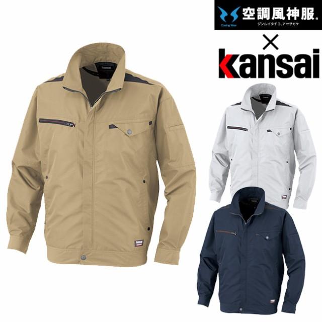 サンエス SUN-S kansai 空調風神服 空調服 K1003 カンサイ 綿混 空調 ブルゾン ジャケット ※ ファン バッテリー別売 | 2020年 新モデ