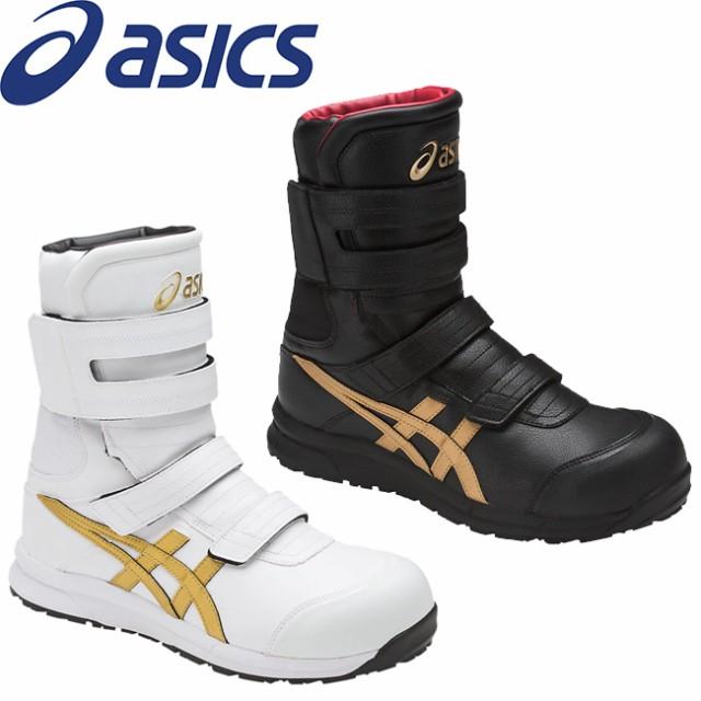 アシックス asics 作業靴 安全靴 ウィンジョブ FCP401 | 半長靴 スニーカー ハイカット マジック メンズ ゲル 軽量 樹脂先芯 防水 短靴