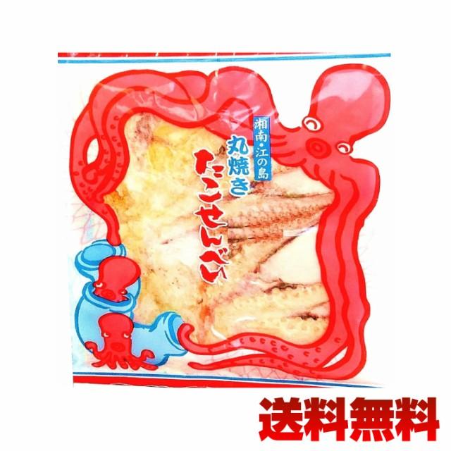 訳あり たこせん 1枚入4袋 たこせんべい<お試し 送料無料>テレビで紹介 江の島 送料無料市場 アウトレット 訳ありアウトレット 煎餅